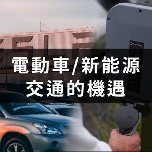 [#49] 投資分享   深入分析電動車/新能源交通工具產業的機遇!新時代移動運輸是否值得投資?