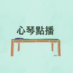 5 // 身體快樂