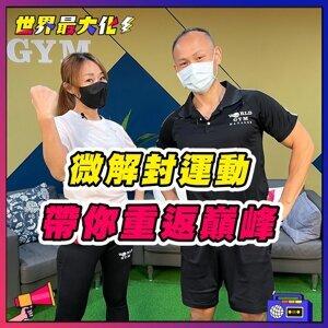 Ep. 49 - 回歸健身房重返昔日巔峰,教你該如何恢復訓練 | 世界最大化 feat. 明毅教官