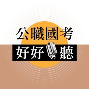 Ep.12 刑法-灌酒是「罪」嗎? feat.柳震