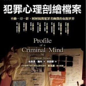 降級解封gogogo➡️CD每日更-犯罪心理剖繪檔案Profile Of Criminal Mind (8/18) Part 1