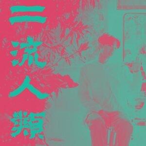 EP07 無酒精的十件「最」事!feat. 哈哈台毛帽哥