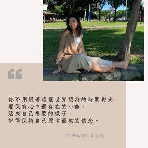 Ep. 17 人物專訪集#9 -- Tiffany李宜庭