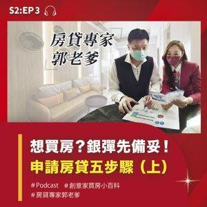 S2:EP3 想買房?銀彈先備妥!申請房貸五步驟 (上)