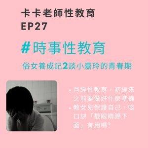 EP27.《俗女養成記2》青春篇談月經及如何教孩子保護自己的性教育,這集家長必聽