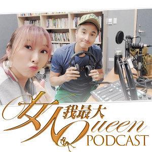 女人我最大Podcast#11