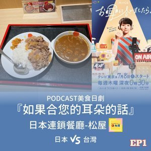 Podcast美食日劇『如果合您的耳朵的話』 EP1:日本連鎖餐廳-松屋 |お耳に合いましたら