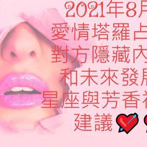 2021年8月份愛情塔羅占卜:對方隱藏內心話和未來發展v.s.星座與芳香神諭卡建議P.1💘💘