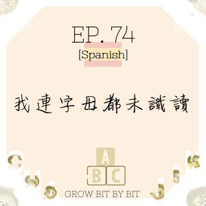 #74 【學習吧】其實我連字母都未識讀 | El alfabeto