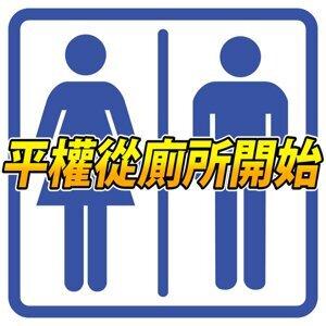 【EP7.合作系列聊兩性】平權從廁所開始 ft.眾議院.(Cot5.米娜)