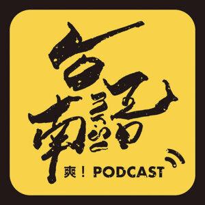 《台文通訊——30冬紀念特刊》