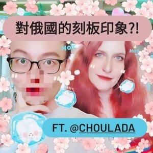 EP 87 台灣人對俄國人的刻板印象!? ft. Lada