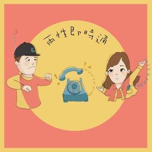 EP 23  【Podcast大串聯:愛與你連結】  初次見面就對你念念不忘 ft 兩個女生的聊天記錄