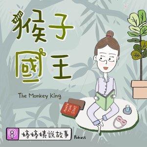 EP50 | 猴子國王