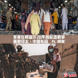 【報呱全世界】EP69 美軍在阿富汗20年的反恐戰爭.備戰印太.中國布局  ft. 阿敏