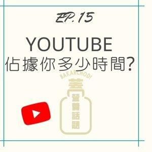 EP. 15 Youtube 佔據你多少時間?