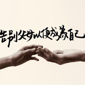 #167 《世界は恋に落ちている》(世界充滿愛)/CHiCO 愛上不該愛的人,該怎麼辦?