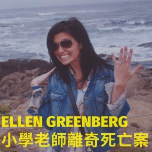 27.Ellen Greenberg-死者身上留有20處刀傷、屋內無入侵跡象,是自殺?是他殺?