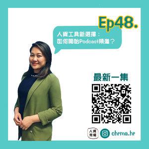 EP48|人資是個闢 - 人資工具新選擇 如何開始Podcast頻道?feat.許涵婷老師