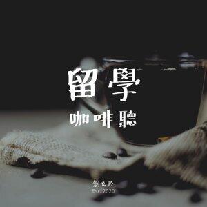 [S2E1]『留學生故事』8個月的UBC碩士 ft. Kevin