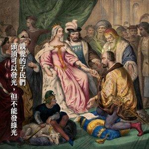 #032絕世綠帽傳奇造就的鋼鐵女王:卡斯提爾的伊莎貝拉 藍血幽魂01