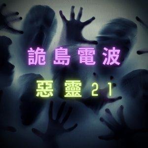 【詭島電波 鬼月故事特輯】SP5 浴室裡的恐怖裂痕 惡靈21半夜不要聽