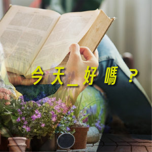 EP.30為你悅讀古典詩|邱靜子