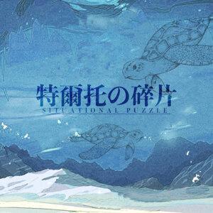 EP2 【情愛海龜湯】在捷運上被搭訕是幻想嗎?
