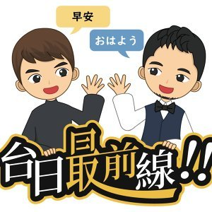 0825-EP.52(日本語)/テスラが人型ロボットの開発に/慶應と早稻田はどうですか/