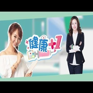 健康+1|feat.台灣全能養生科技集團董事長 徐靖嫺/帶您認識到底什麼是「預防醫學」而什麼又是「自然療法」呢?
