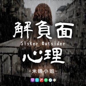 【解負面心理SisterOutsider】.第三十病例:我走進你的世界只是我一廂情願