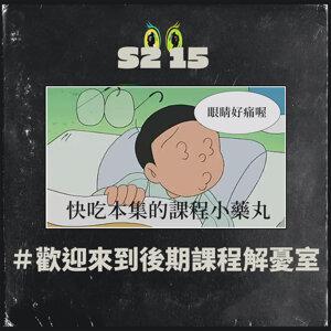 S2 15#歡迎來到後期課程解憂室