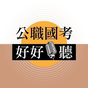 Ep.13 審計學-審計品質新指標  feat.馬可