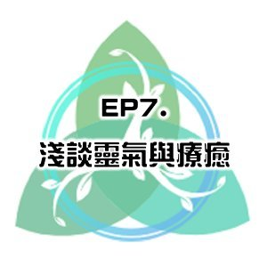 EP7. 淺談靈氣與療癒