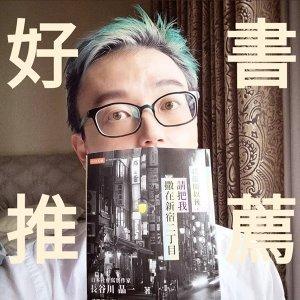EP 88 好書推薦《我離開以後,請把我撒在新宿二丁目》
