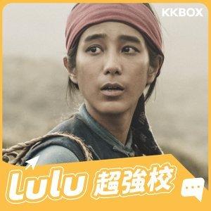 語言課:《斯卡羅》蝶妹温貞菱上山下海還要挑戰四種語言!不可能的任務吧!