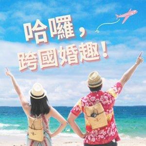 EP1【頻道幕後故事】哈囉夫婦橫衝直撞澳婚記 VJ (台灣) ★ ALEN (菲律賓)