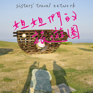 EP29:把旅遊寫成生活美學之旅遊文青閒談Feat. April 姐姐