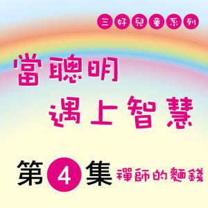 「Fun香」三好故事系列EP4:禪師的麵錢