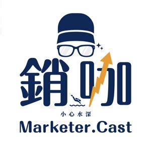 EP3 直球對決直銷大咖!ft.X-Line聯盟 事業群總監 凱賀