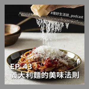 EP. 43|義大利麵的美味法則
