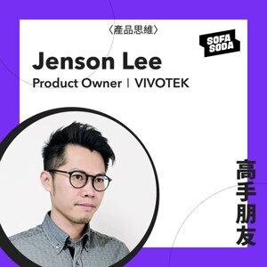 〈產品思維〉EP3 跨越職能與產業的轉換,直到深耕專業熱情 ft. VIVOTEK Senior Product Manager / Jenson #高手朋友 powered by sofasoda