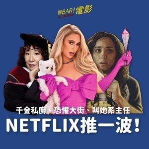 《千金私廚》、《恐懼大街》、《叫她系主任》:Netflix推一波【聊Netflix:ep.099 】