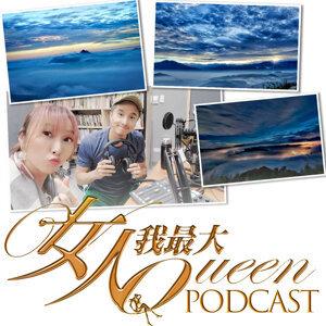 女人我最大Podcast#12