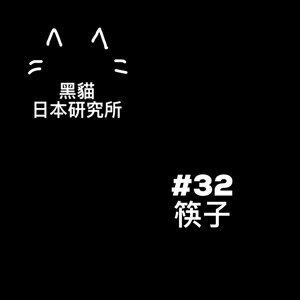 第32集-筷子