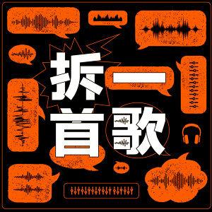 「絕命毒師、台饒風格教科書 - 蛋頭BG8LOCC、4llen.flex」  拆一首歌 - 鑰匙 KEKE S2E2