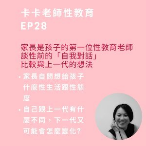 EP28. 家長是孩子的第一位性教育老師,談性前的自我對話比較與上一代的想法