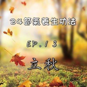 [二十四節氣養生功法]EP.13 立秋一到涼風至-立秋