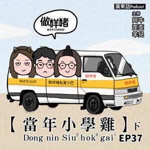 EP37 當年小學雞(下) We Are Primary School Chicken II|廣東話Podcast