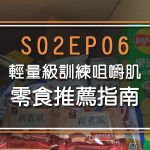 美食嚮導S02EP06- 輕量級訓練咀嚼肌,零食推薦指南